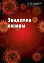 Эпидемия короны - чёткий  призыв Бога к покаянию