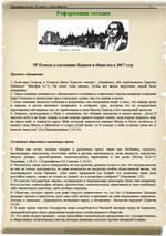 https  l gassmann.de media wysiwyg Content PDF thesen russisch - 95 Thesen